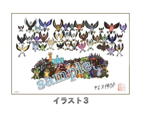 松元伸之介 24時間テレビ出演 かわいい動物イラスト アクリル板
