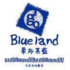 goblueland 果布其藍