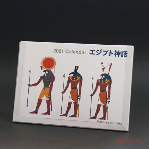 カレンダー 2021年[祝日確定版] エジプト神話 カレンダー puikko 通販 ...