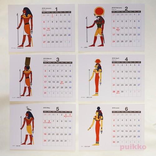 エジプト神話 カレンダー 2019 カレンダー puikko 通販|Creema ...