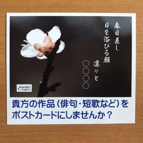 ポスト 俳句