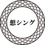 龍アクセサリー専門 想シング