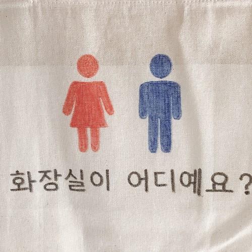 トイレ は どこで すか 韓国 語
