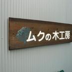 ムクの木工房