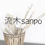 【流木sanpo】
