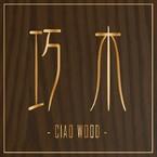 巧木 CIAO WOOD