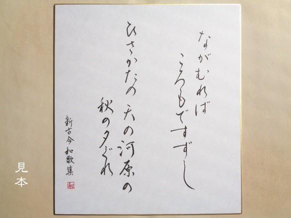 あなたの和歌・短歌お書きします...