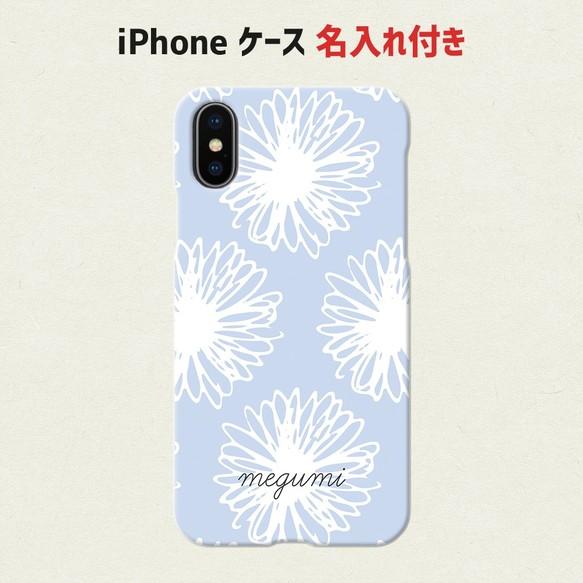 7a4852d5b6 OP58 北欧 冬 iPhone ケース アイフォンケース アイホンケース 名入れ 名前 イニシャル
