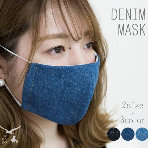 通販 デニム マスク