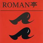 ROMAN亭