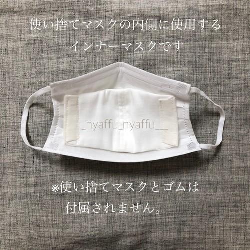 マスク 手作り インナー