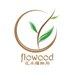花木植物所 flowood