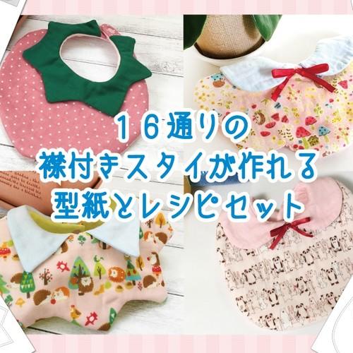 襟付きスタイの原寸大型紙とイラストレシピAセット スタイ・よだれかけ ...