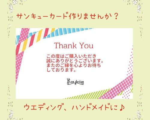 購入 ありがとう ご ます いただき ござい 168.サンキューシール(この度はご購入いただきありがとうございました)