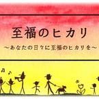 Aomi -「至福のヒカリ」