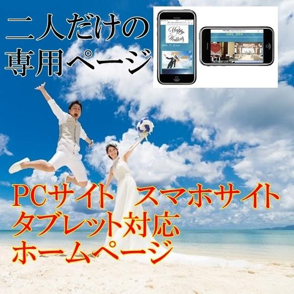 456118032c34c 結婚式のホームページを制作 ウェディングwebサイト 専用ページ作成 ...