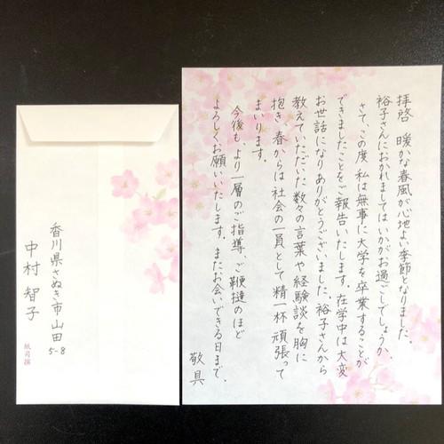 お手紙の代筆いたします【桜の便箋・縦書き】 書道 みゆき 通販 ...
