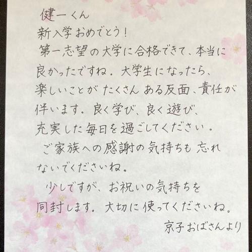 お手紙の代筆いたします【桜の便箋・横書き】 書道 みゆき 通販 ...