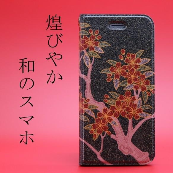 bfe2746558 和柄 桜柄 手帳型スマホケース iPhone 着物 和装 かわいい 大人 レザーケース 黒