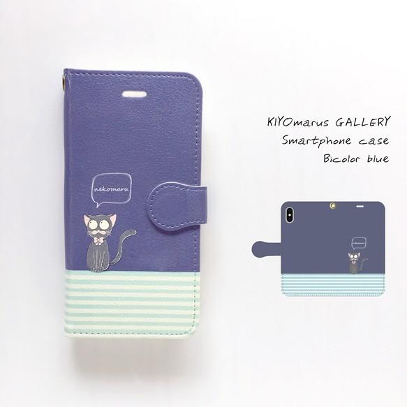 54d62d41d8 名入れOK】バイカラーがオシャレなスマホケース ブルー手帳型 ...