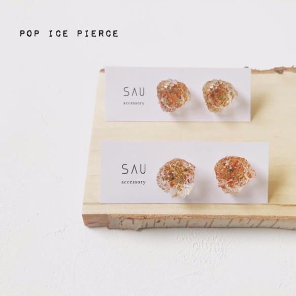 【イヤリング】POP ICE earrings ポップカラー クリア 春 夏 アクセサリー