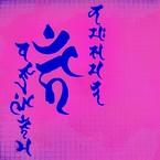 kobutako