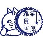 猫郎雑貨店