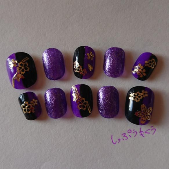 ネイルチップ 和ネイル 紫×黒 黄金桜