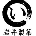 京都の飴工房 岩井製菓