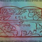 とこしえ tokoshie