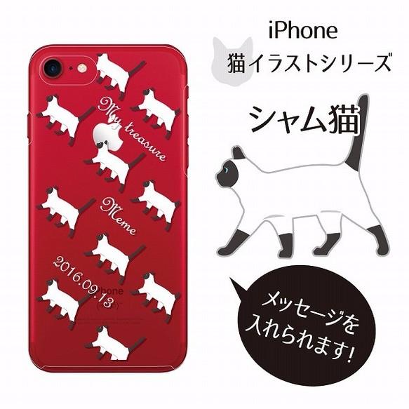 猫イラストシリーズシャム猫 Iphone8766sse55s Iphoneケース