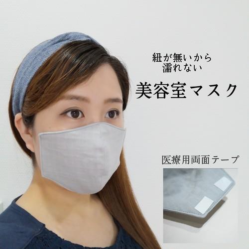 マスク 両面 テープ