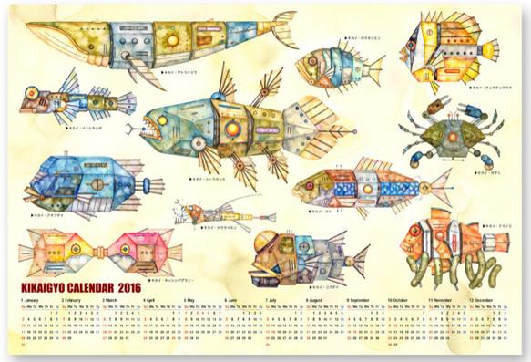 個性豊かな、キカイ魚ポスターカレンダー2016