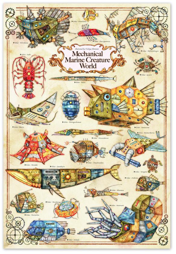 大きな図鑑ポスター機械仕掛けの海の生き物ファンタジックな