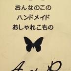 A et P (アペ)