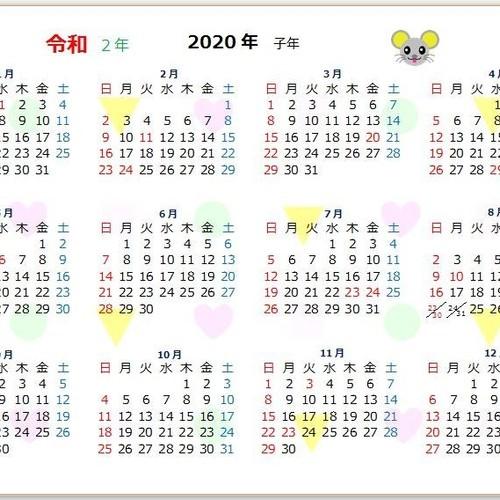 カレンダー 2020 九星