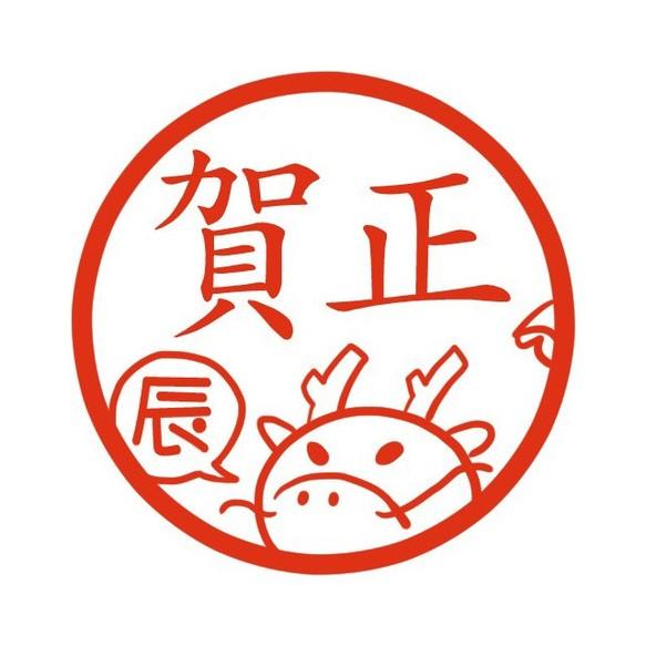 辰年 竜 龍 イラストはんこ 認印 はんこスタンプ 風変わりなはんこ屋