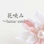 花咲み~hana-emi~