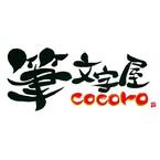筆文字屋cocoro