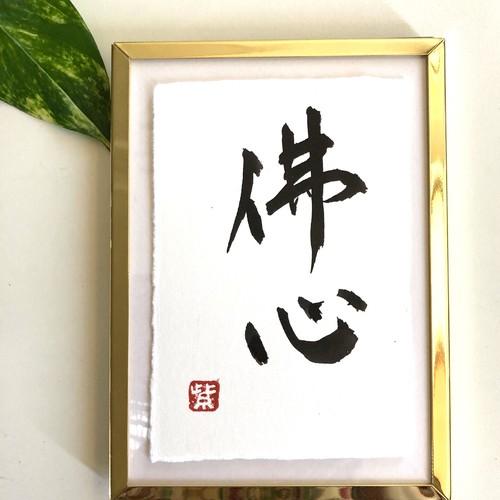 幸せを呼ぶ一言魂入シリーズ 『仏心』(額なし) 書道 書家/竹筆書家 紫 ...