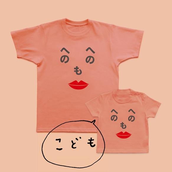 0e104779bf70f 親子おそろい]こどものへのへのもへ子(しゃけ色) 子供服 mommki 通販 ...