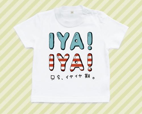 269bda85f6b8b イヤイヤ期のTシャツ 子供服 mommki 通販 Creema(クリーマ) ハンドメイド・手作り・クラフト作品の販売サイト