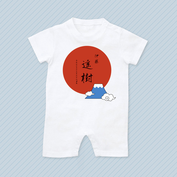 d56558e9aeba4 出産祝い☆お名前・お誕生日を入れられます_富士山と日の出のロンパース ...