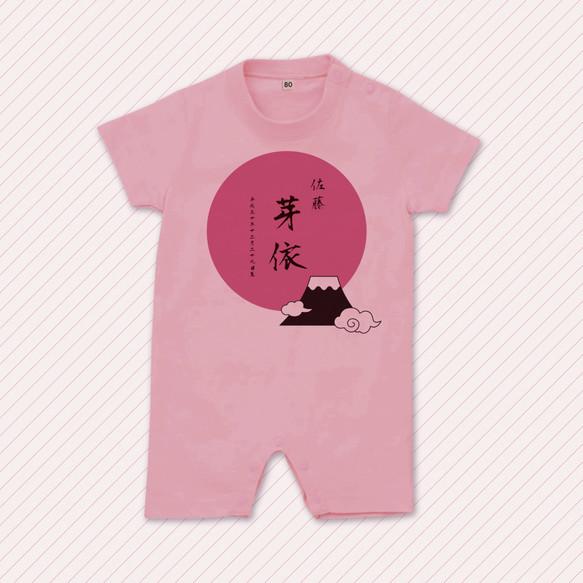 41d476665bbaf 出産祝い☆お名前・お誕生日を入れられます_富士山と日の出のロンパース(ピンク)