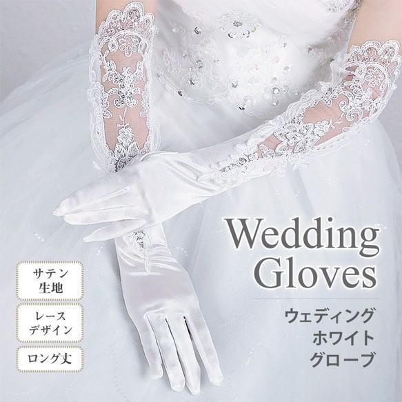 7655ea166e2a8 ウエディング サテン グローブ 手袋 ストレッチ ロング 白 ホワイト 結婚式 ブライダル ギフト ブライダル ドレス qrozazakka