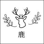 鹿の靴工房