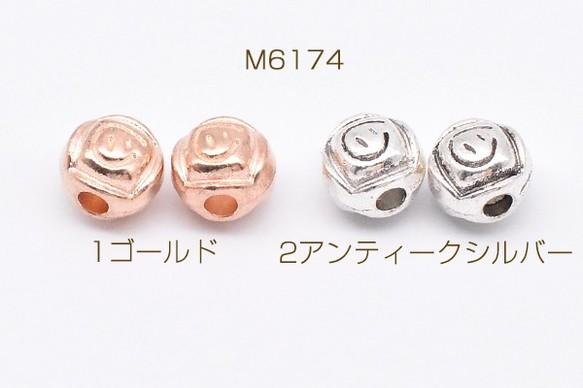 M6174-1 120g メタルビーズ 模様入りラウンド 6×7mm 3X - magdabaetta.com.br
