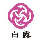 白露 haku_ro