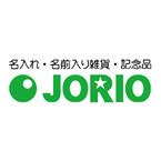 名入れギフト JORIO
