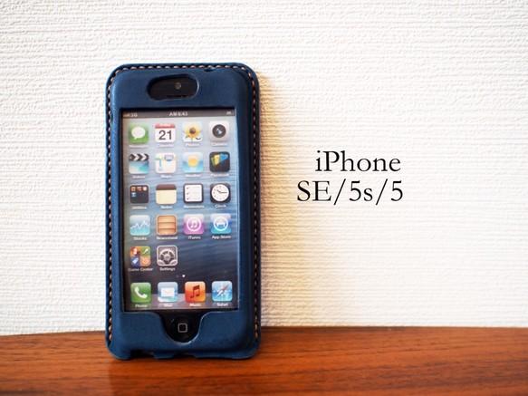 fcd8e62044 名入れ・選べるステッチ】iPhone SE/5s/5 カバー ケース 青 iPhoneケース ...
